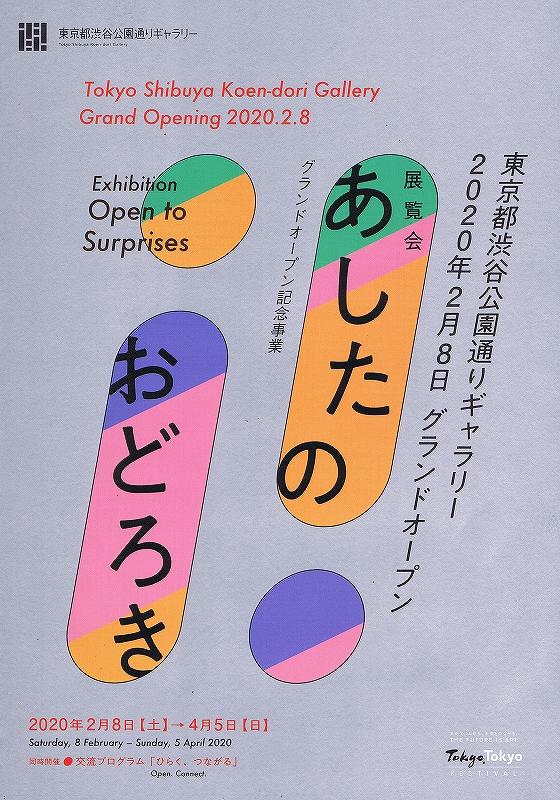 あしたのおどろき 東京都渋谷公園通りギャラリー 2020.01.09
