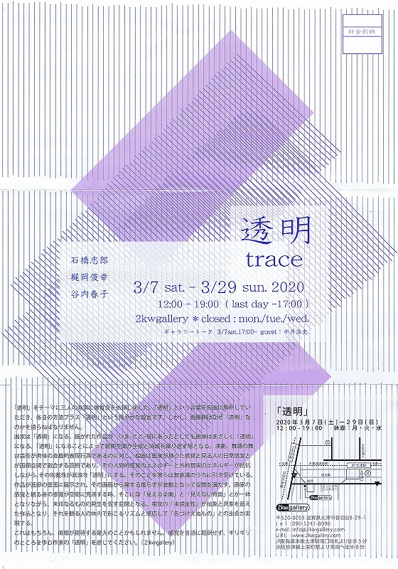「透明」展 2kwgallery 2020.03.04