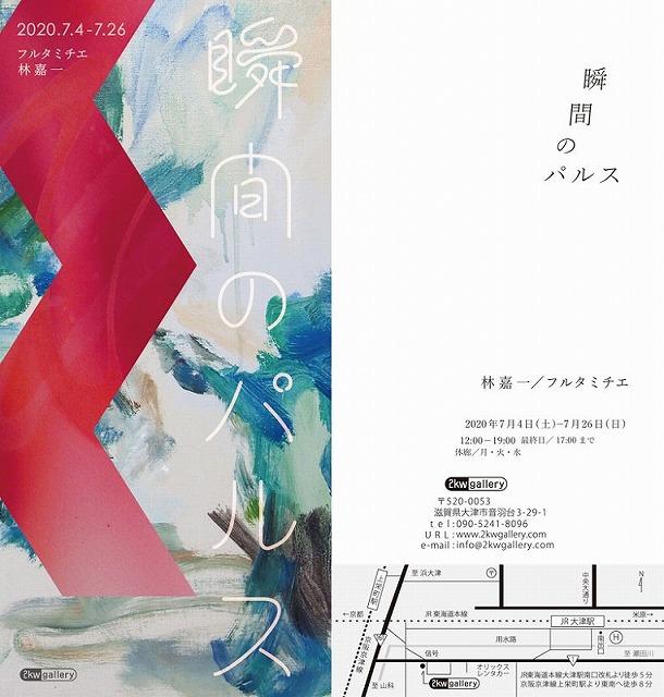 「瞬間のパルス」展 2020.06.29
