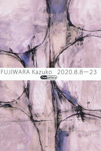 藤原和子展 2020.08.06
